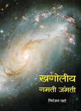 Khagoliy Gamati Jamati
