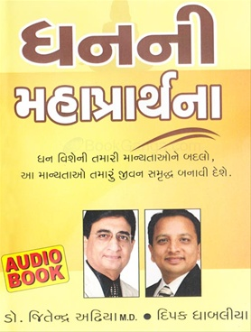 Dhanani Mahaprarthana ( Gujarati Audio Book )