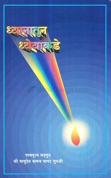 Dhyanatun Dheyakade