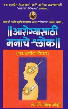 Arogyasathi Manache shlok