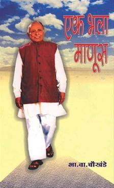 Ek Bhala Manus