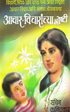 Aachar Vicharanchya Goshti