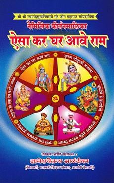 Aisa Kar Ghar Aave Ram