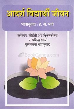Aadarsha Vidyarthi Jivan