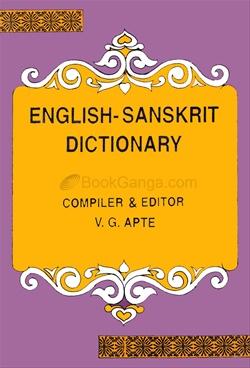 sanskrit dictionary english