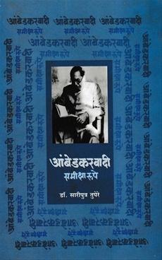 Aambedkarvadi Samiksha Rupe