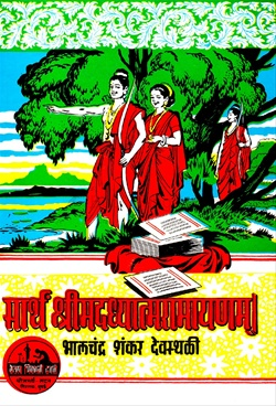 Sarth Shrimadhyatmramayanam