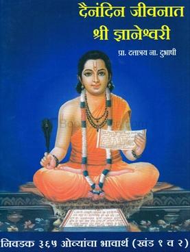 Dainandin Jeevanat Shri Dnyaneshwari