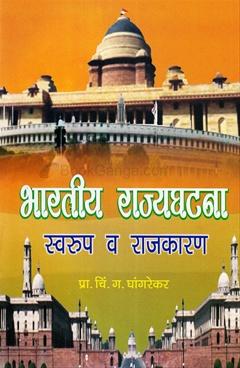 Bhartiy Rajyaghatana Swarup va Rajkaran
