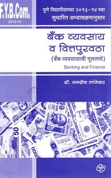 Bank Vyavsay Va Vittapuravatha