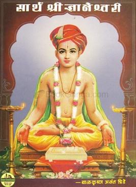 Sarth Shree Dnyaneshwari