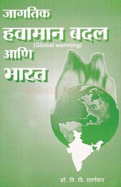 Jagatik Hawaman Badal Ani Bharat