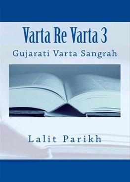 Varta Re Varta - 3