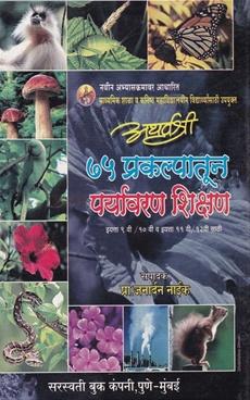 Atharvashri 75 Prakalpatun Paryavaran Shikshan