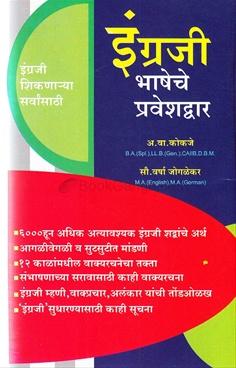 Engraji Bhasheche Praveshdwar