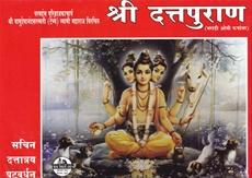 Shri Dattapuran