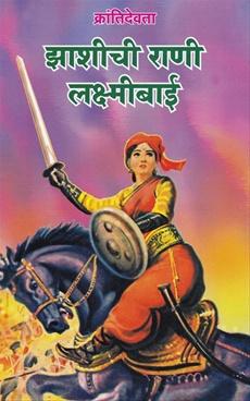 Jhashichi Rani Lakshmibai