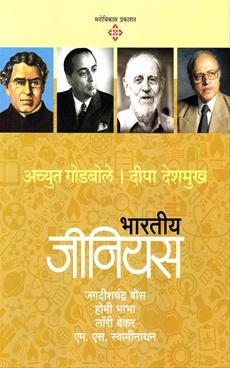 12 Bhartiya Genius Bhag-2