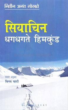 Siachen Dhagdhagtey Himkund