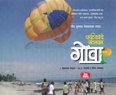 Paryatakanche Nandanvan Goa