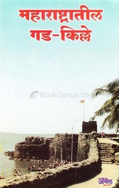 Maharashtratil Gad Kille