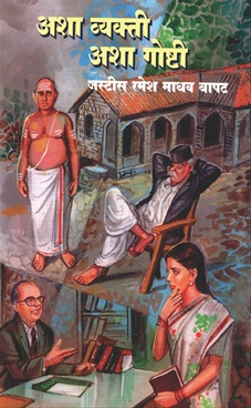 Asha Vyakti Asha Goshti