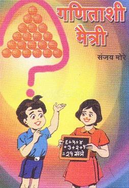 Ganitashi Maitri