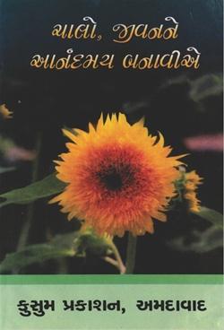 Chalo Jivanne Anandmay Banavie (Gujarati)