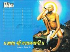 Gatha Shri Gajananachi