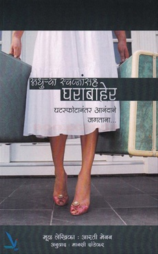 Adhurya Swapnansah Gharabaher