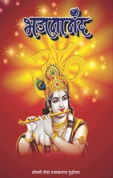 Bhajananand
