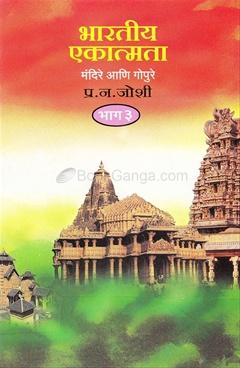 Bhartiya Ekatmata - Bhag 3