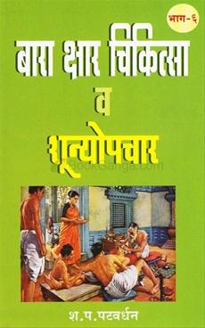 Bara Kshar Chikitsa Va Shunyopchar Bhag - 6