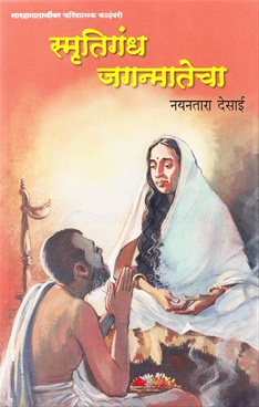  -Smrutigandh Jaganmatecha by Nayantara Desai - Aksharyatra Prakashan