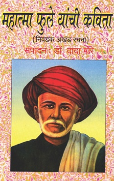 Mhatma Phule Yanchi Kavita