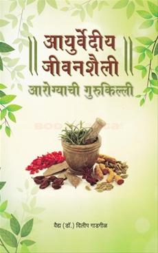 Aayurvediya Jeevanshaili