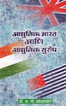 Adhunik Bharat Ani Adhunik Europe