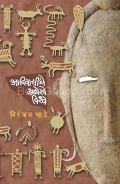 Adivasinche Anokhe Vishwa
