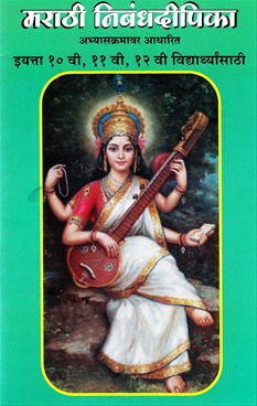 marathi essay sites Buy marathi books online at best prices, huge collection of marathi books, biggest online marathi bookstore buy any marathi book from marathi boli at low prices.