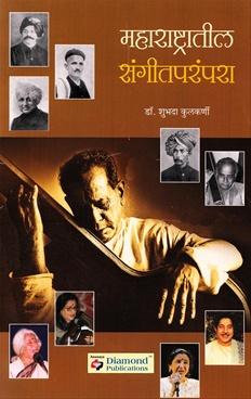 Maharashtratil Sangitaparampara