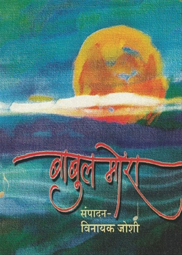  -Babul Mora - Arati Prakashan, Dombivali