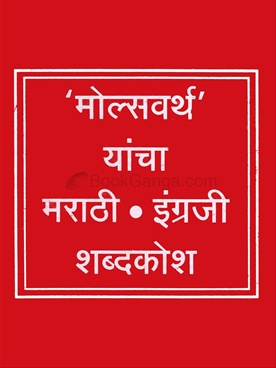 Molswarth Yancha Marathi English Shabdkosh