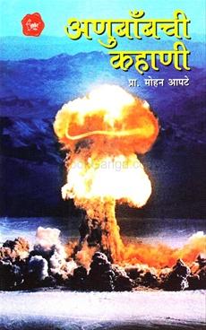 Anubombchi Kahani