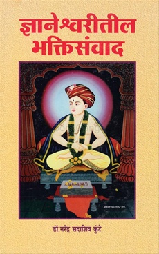 Dnyaneshwaritil Bhaktisanvad