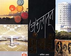 Aphalatun Mumbai