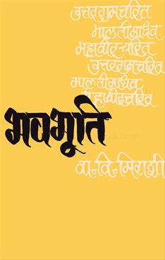 Bhavbhuti