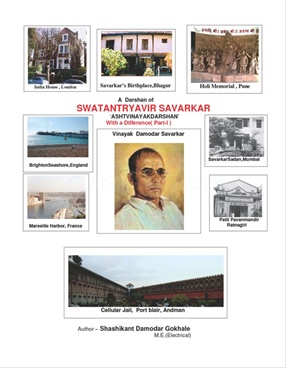 A Darshan of Swatantryavir Savarkar