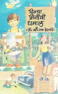Dinya Minichi Dhamal