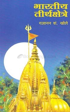 Bhartiya Tirthkshetre