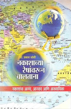 Nakashachya Reshanvarun Chalatana